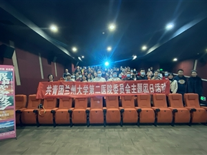 塞班岛娱乐平台团委组织观看爱国主义电影《我和我的家乡》主题团日活动